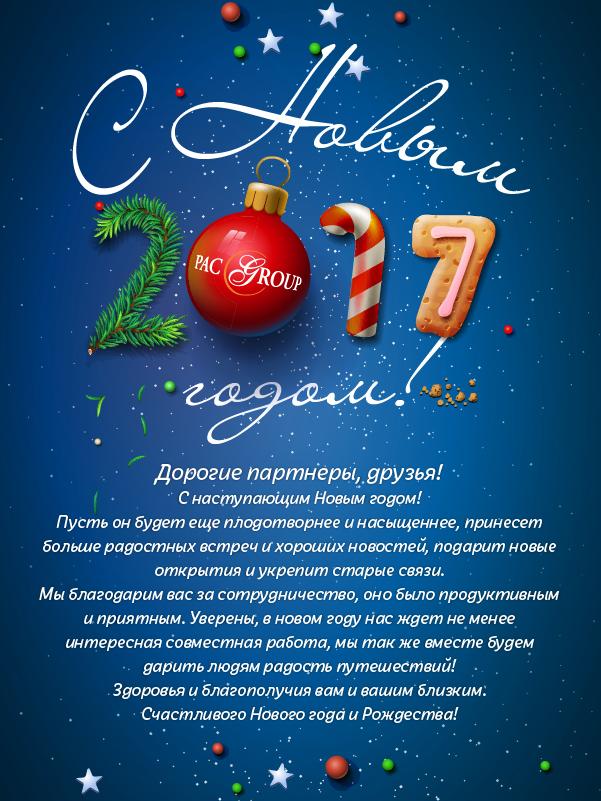 PAC GROUP поздравляет с Новым годом и Рождеством!