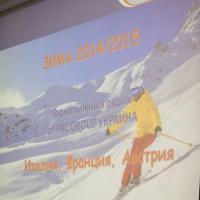 В Киеве состоялся семинар по горным лыжам