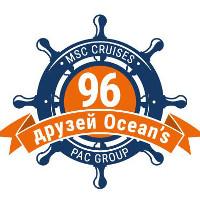 Приглашаем стать участником уникального обучающего проекта PAC GROUP «96 друзей Ocean's»!