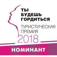 Премия «Ты Будешь Гордиться»: PAC GROUP в числе номинантов!