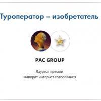 PAC GROUP – победитель премии «Ты будешь гордиться»