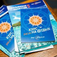 Совместная презентация PAC GROUP и Forte Village Resort прошла в Ростове-на-Дону