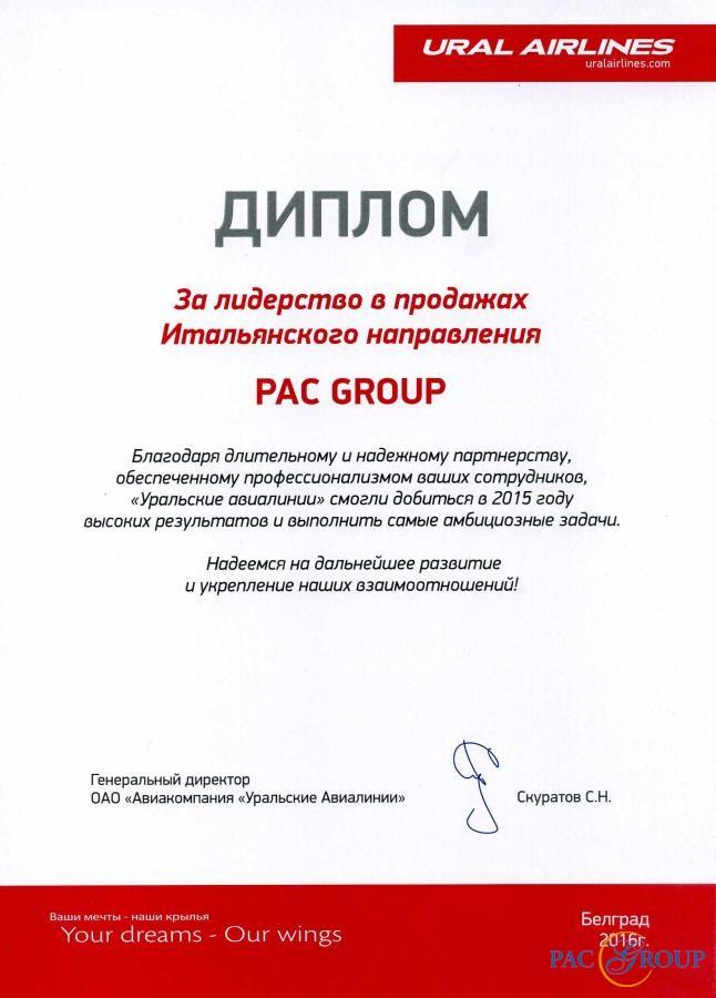 PAC GROUP получил диплом от URAL AIRLINES